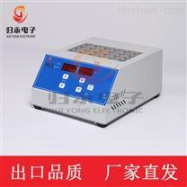 上海歸永24孔幹式恒溫金屬浴價格