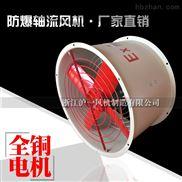 BT35-11-11.2#防爆軸流式通風機 7.5KW軸流式風機