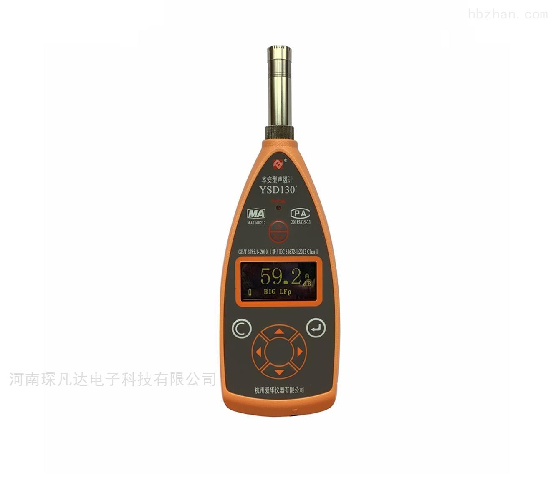 YSD130+本安型声级计