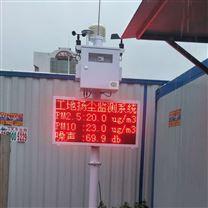 福建泉州工地扬尘在线监测设备 联网平台