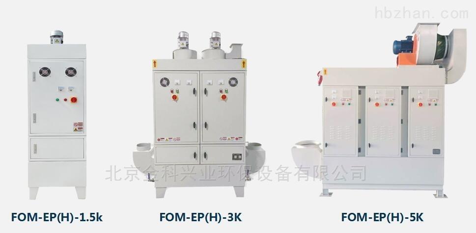 FOM-EP(H)真空泵油雾净化器