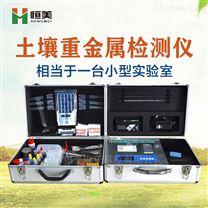 便攜式土壤重金屬檢測儀器
