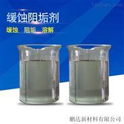 現貨供應 水處理緩蝕劑 betway必威體育app官網反滲透阻垢劑