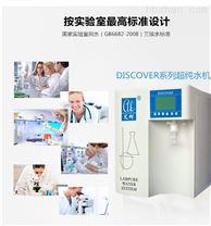 艾柯品牌實驗室專用台式純水超純水一體機
