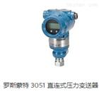 3051GP3A2B21AB4M5E5提供ROSEMOUNT表压力变送器资料
