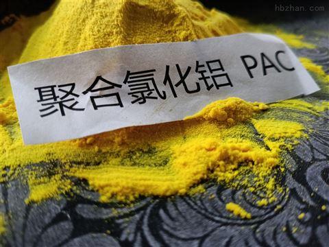 选矿用混凝剂PAC聚合氯化铝絮凝剂净水剂