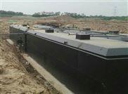 半地埋式一体化污水处理设备