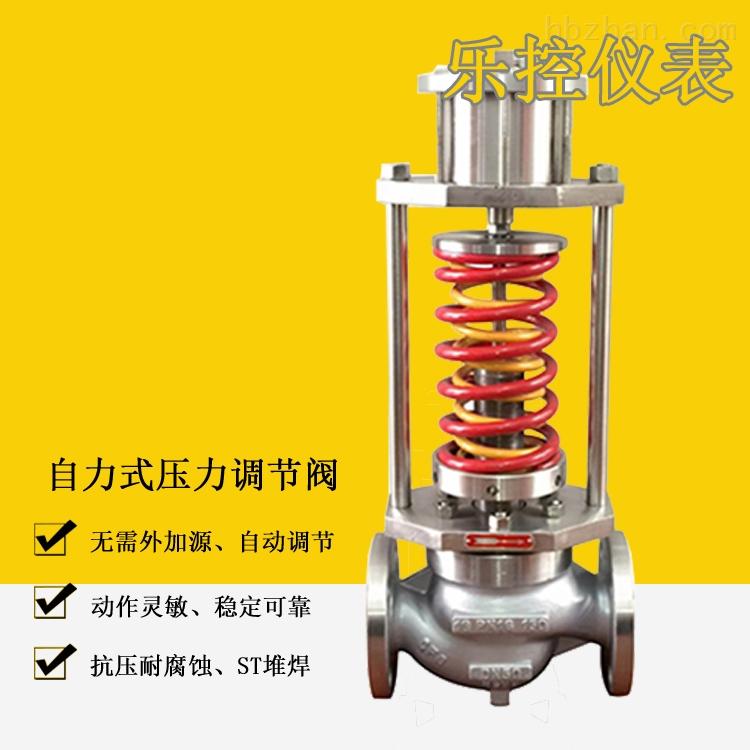 阀后稳压型ZZYN-16B自力式蒸汽压力调节阀