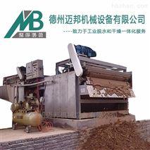 迈邦污水处理设备带式压滤机  信得过产品
