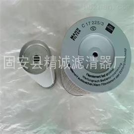 C17225替代C17225曼牌空气滤清器滤芯使用时间长
