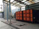 工业油烟净化器设备系统
