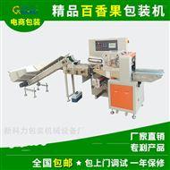KL-550T电商百香果包装机