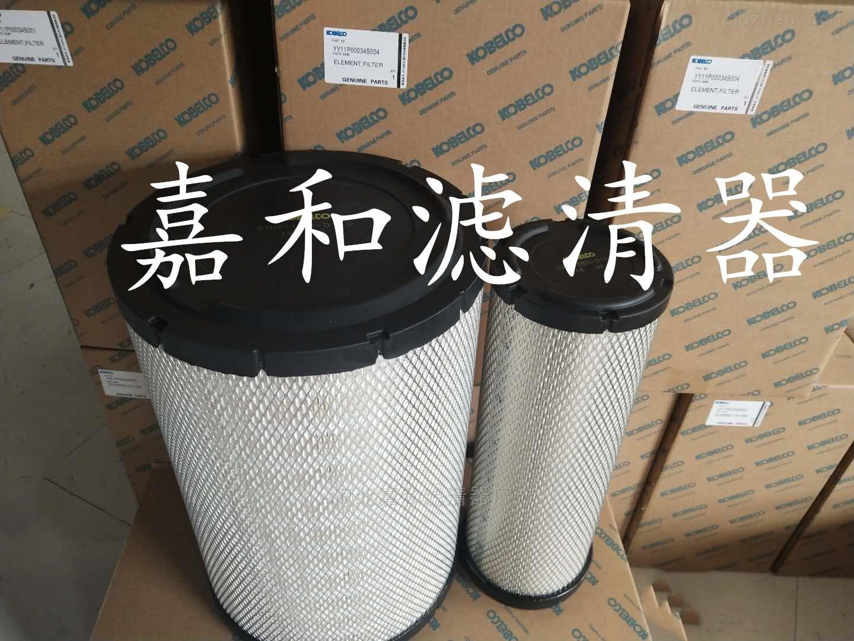 神钢350挖掘机空气滤芯YY11P00034S004