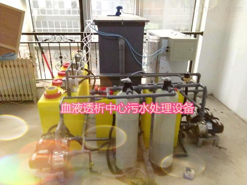 血液科废水处理设备