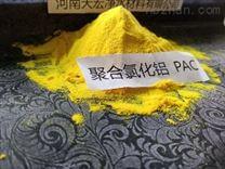 印染厂废水处理净水絮凝剂聚合氯化铝PAC