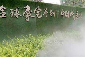 人工造雾系统设备品牌生产厂家上门安装实例