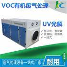 松岗UV光解除臭设备