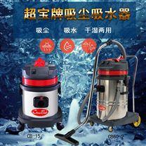 超宝家用办公室小型吸尘器干湿两用吸水机