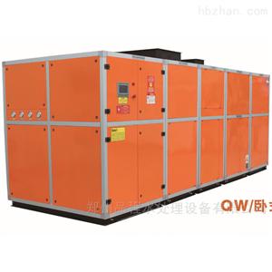 QW-30欧洲杯娱乐 官方首页三集一体恒温除湿热泵