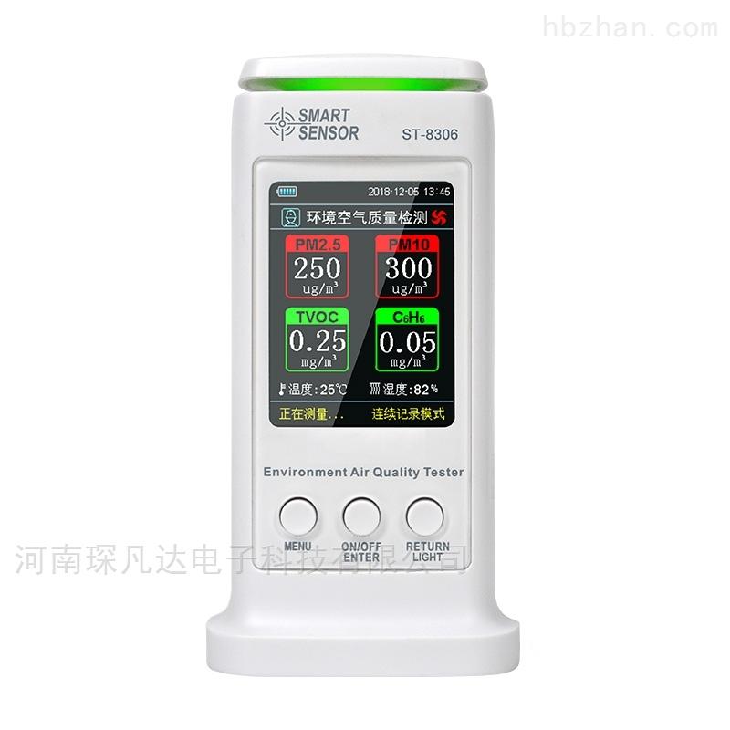 ST-8306环境空气质量检测仪