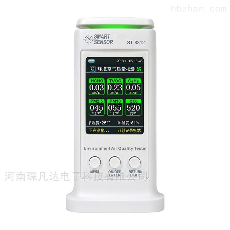 ST-8312环境空气质量检测仪