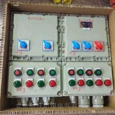 BXMD4K250防爆动力配电箱