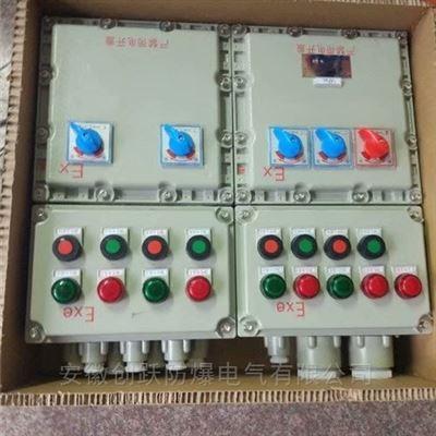 印染厂防爆配电箱BXMD