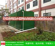 西藏新建小區汙水處理betway必威手機版官網