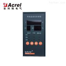 安科瑞可編程溫濕度控製器 WHD46-33