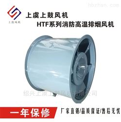 HTF排烟风机|轴流风机