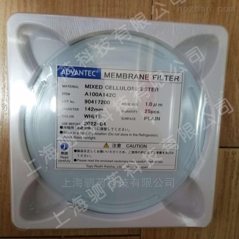 ADVANTEC孔径1um直径142mm混合纤维膜