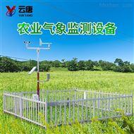 YT-QXNY农业自动气象站
