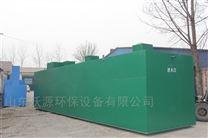 高速公路服务站地埋式生活污水处理设备