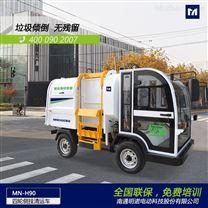 MN-H90电动四轮侧挂桶垃圾清运车