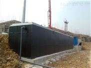 屠宰厂一体化污水设备