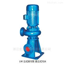 LW排污泵