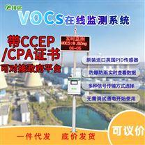 voc氣體在線監測係統