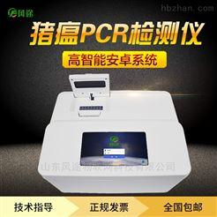 FT-PCR非洲猪瘟快速诊断系统