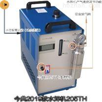 今典205TH氢氧水焊机