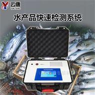 YT-SC水产品快速检测系统