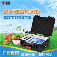 YT-XSZ食品重金属检测仪器