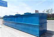 供应地埋式屠宰污水处理设备