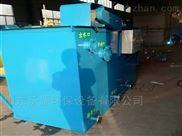 生产销售一体化污水处理设备