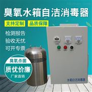高层供水处理 水箱自洁消毒器WTS-2A内置式