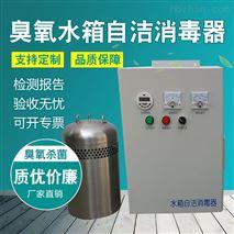 高層供水處理 水箱自潔消毒器WTS-2A內置式