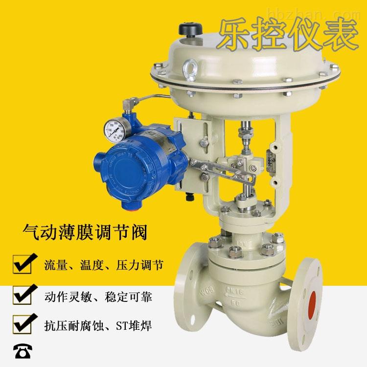 氣動薄膜蒸汽調節閥