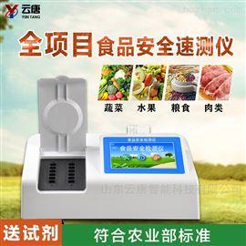 YT-SA10多功能食品安全检测仪