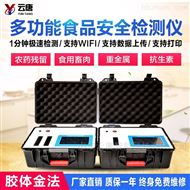 YT-GT210多功能食品检测仪器