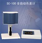 SC-100全自动色差计原理