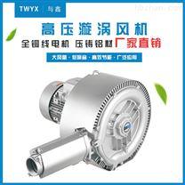 电动真空上料机专用高压旋涡气泵
